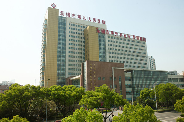 Wuxi ninth people's hospital