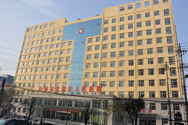 Yuncheng yanhu people's hospital
